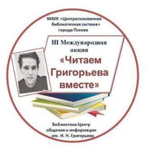 Читаем Григорьева вместе